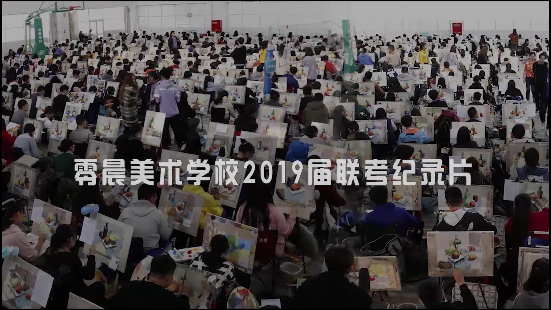 零晨美术学校2019届联考纪录片