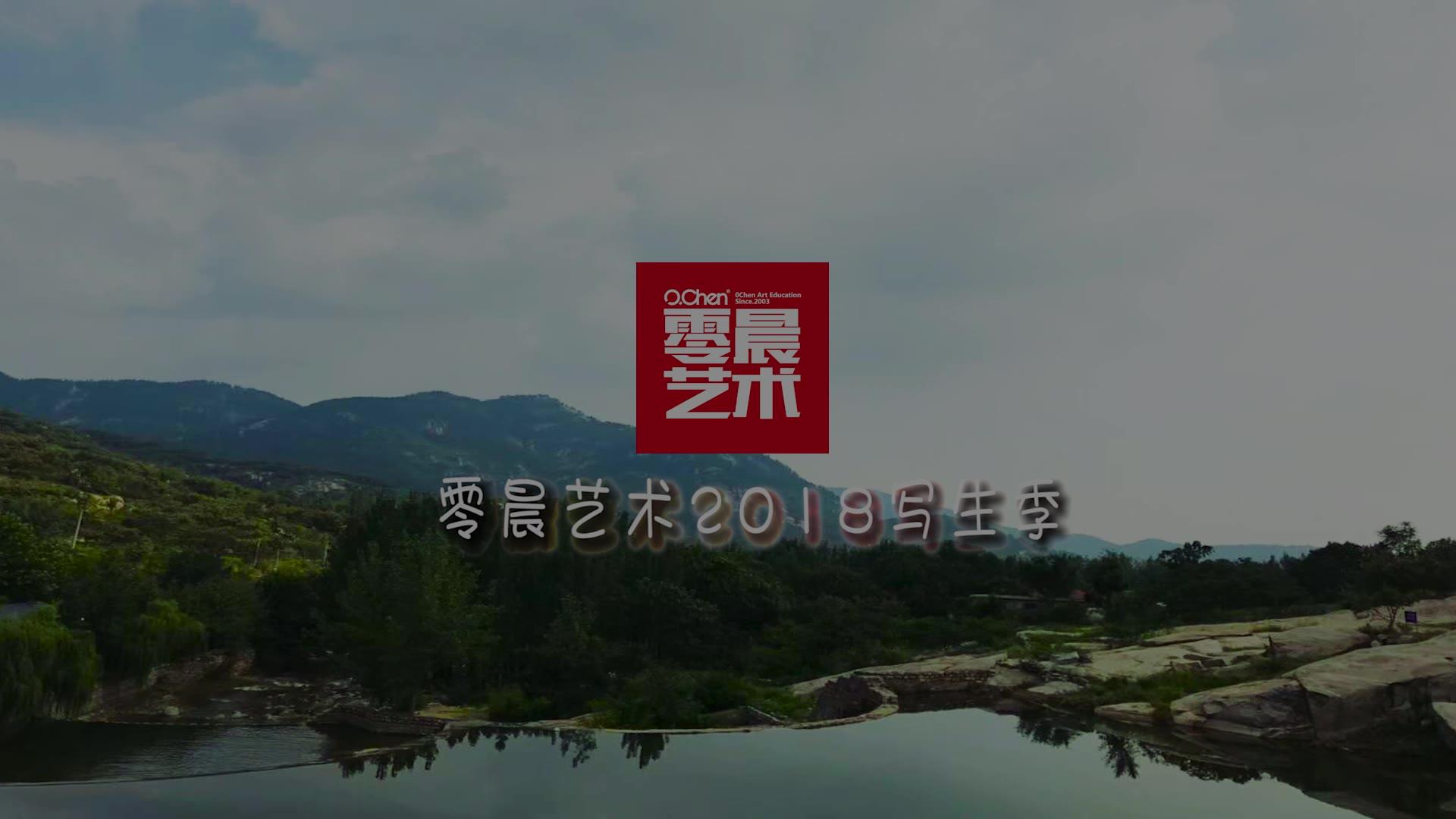 零晨美术学校2018写生