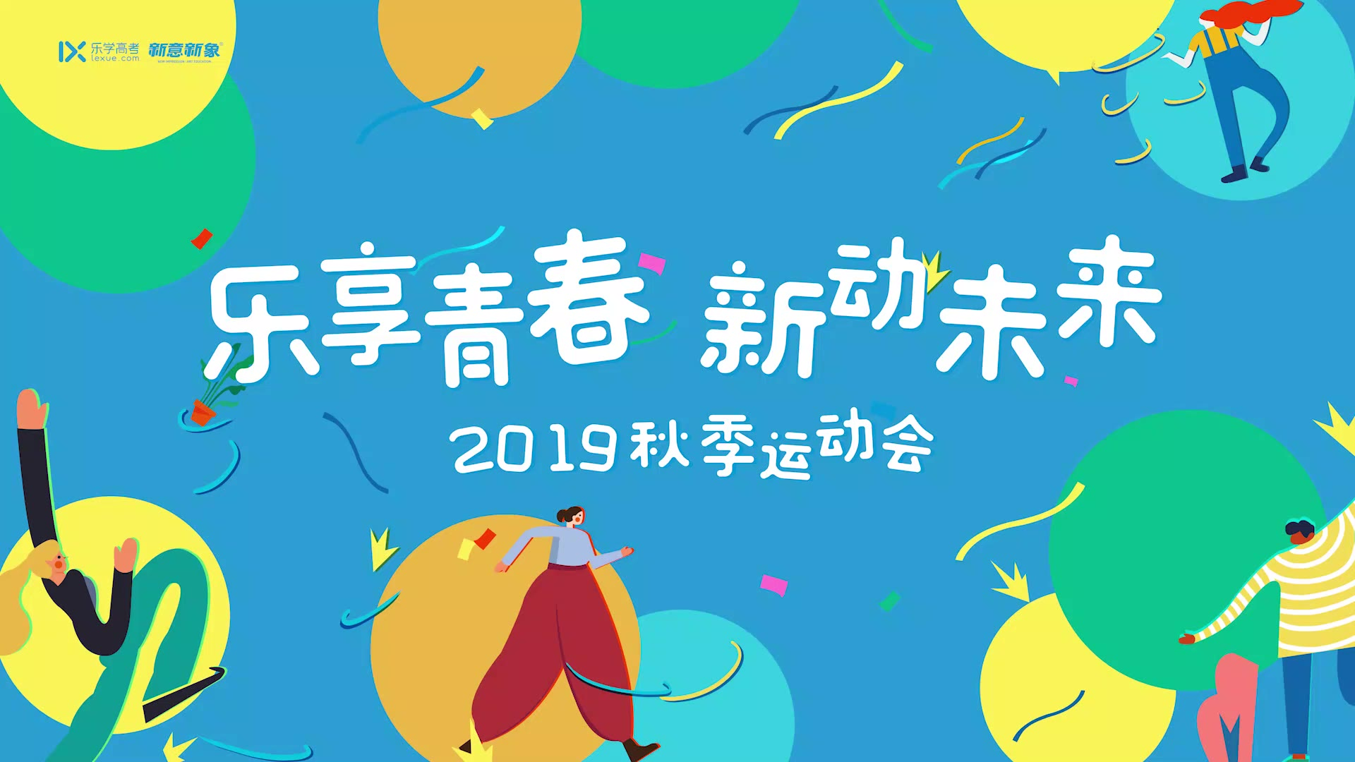 2019秋季趣味运动会