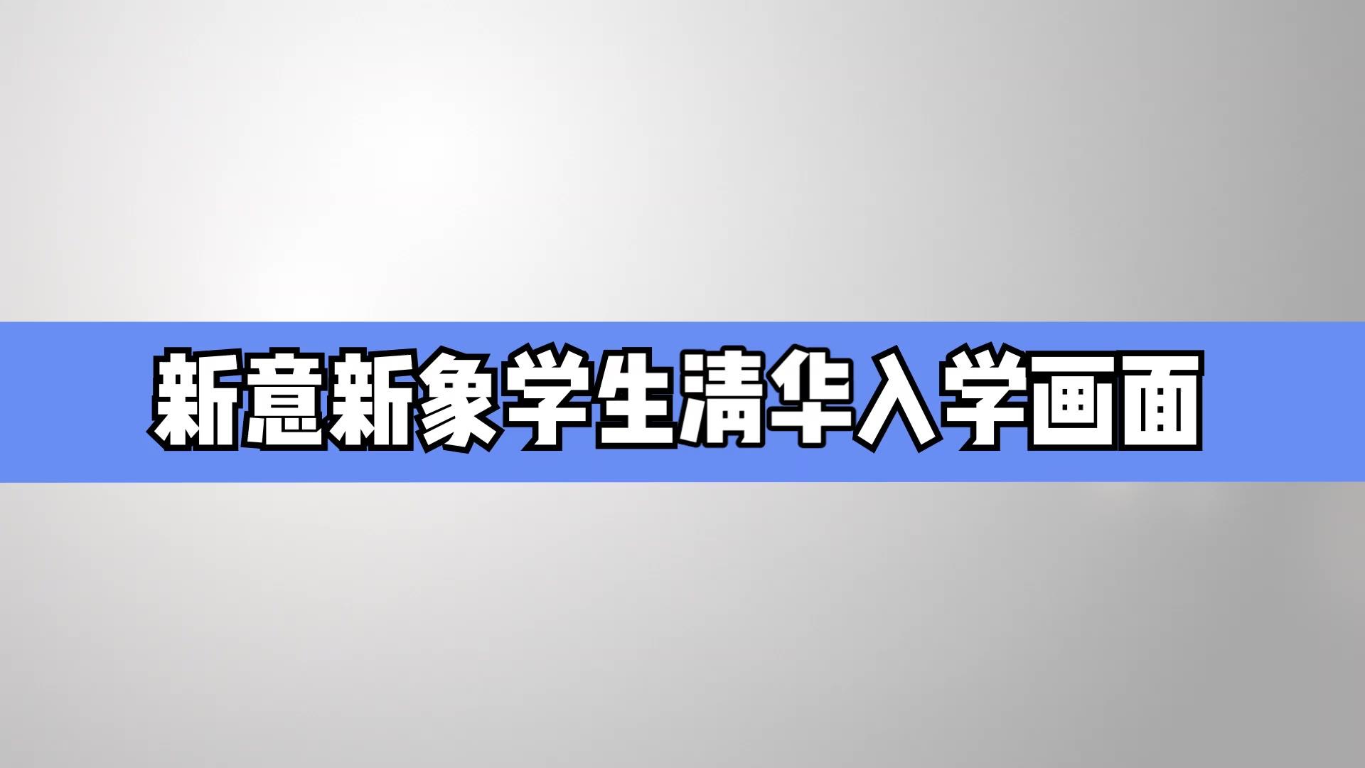 新意新象学子清央入学视频