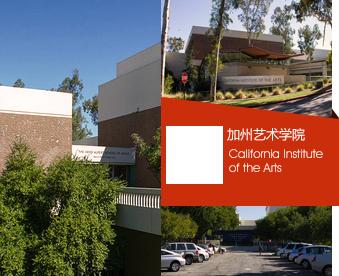 加州艺术学院CalArts