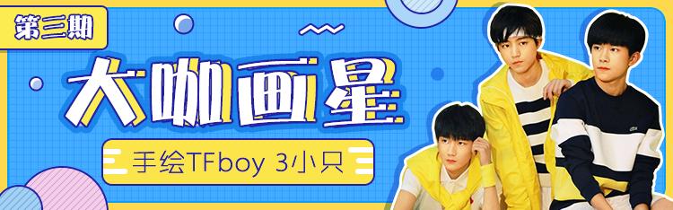【在线教学】手绘TF BOYS 组合3小只!