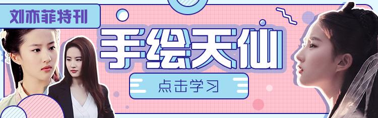 【在线教学】《大咖画星-天仙刘亦菲》