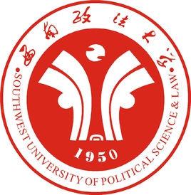 西南政法大学