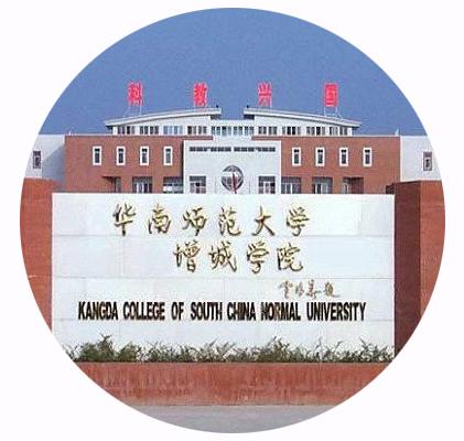华南师范大学增城学院