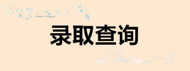 【录取】普通高校招生艺术类本科一批院校第一次征集志愿(黑龙江篇)>>