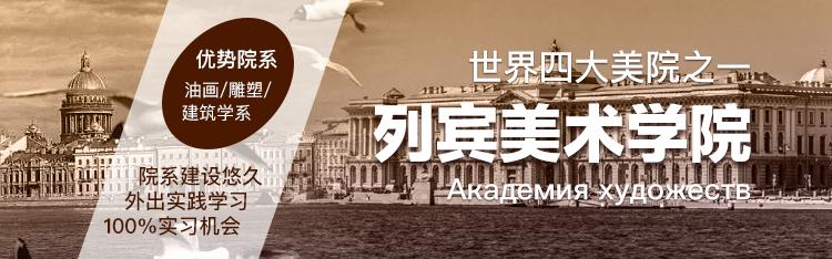 俄罗斯列宾美术学院平安娱乐彩票官网简章