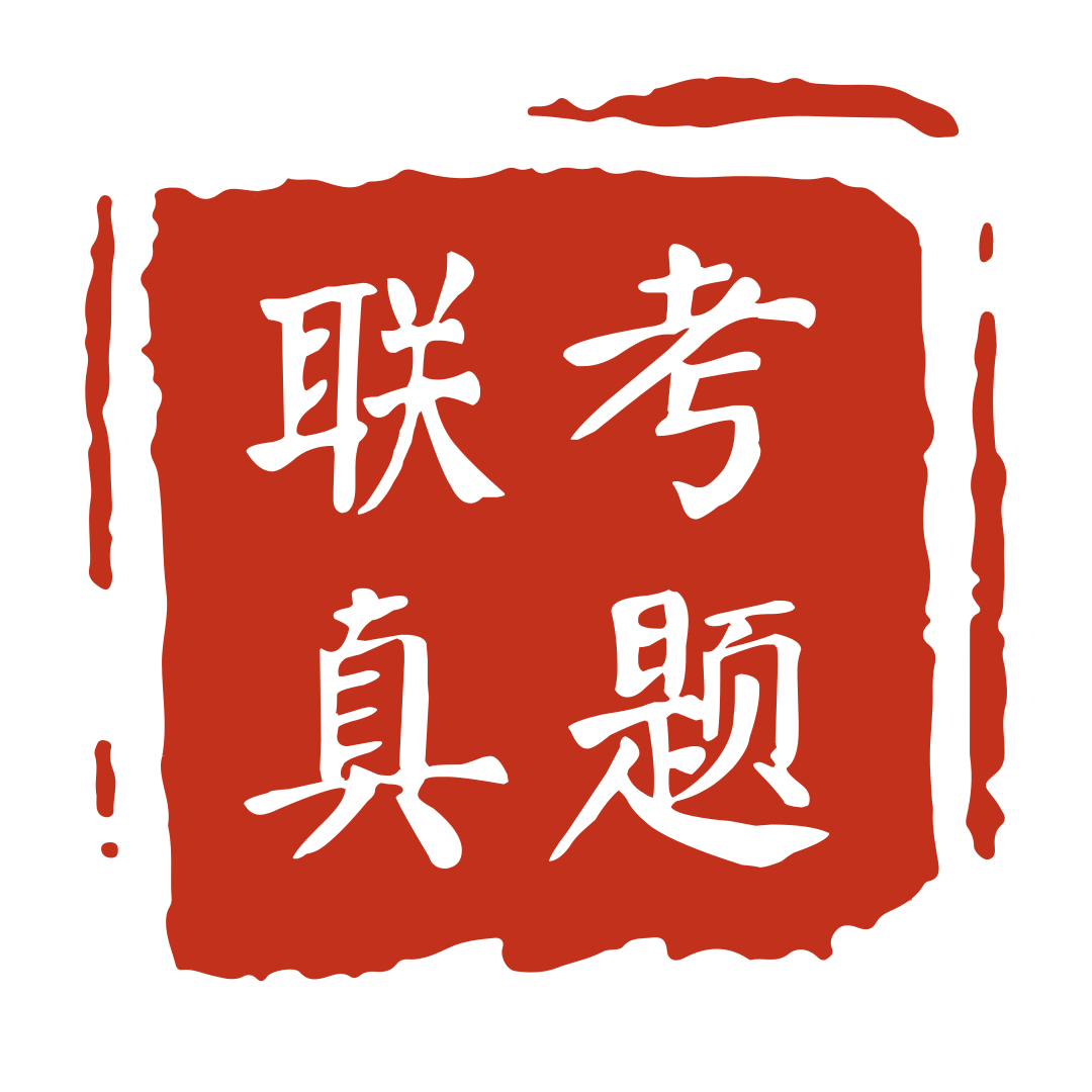 【快报】今年联考色彩最大的幺蛾子就是没有幺蛾子