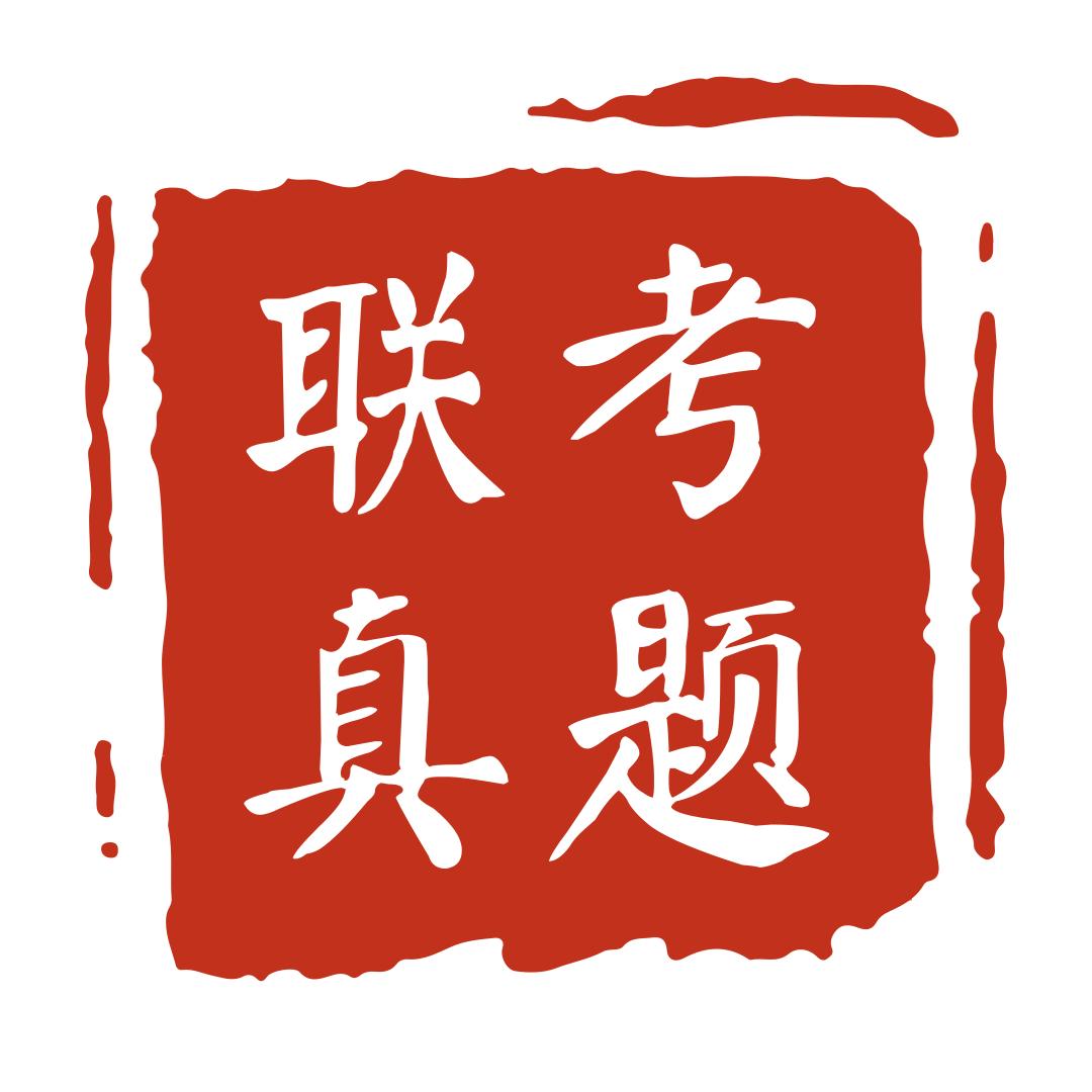 【联考】2019年山东福建联考真题及范画!查分通道已开启!
