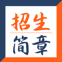 2019年全国各省市校考招生简章