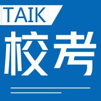 【校考】江西省2019年校考高校及专业安排公布