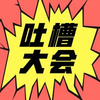 【吐槽】这届广东联考也太没牌面了吧?不过就说不过去了