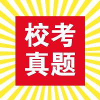 【校考真题】2019年川美重庆考点真题!谁能想到考周杰伦?
