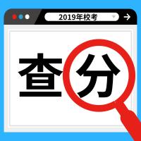 【美术宝校考快报】2019全国美术校考成绩查询