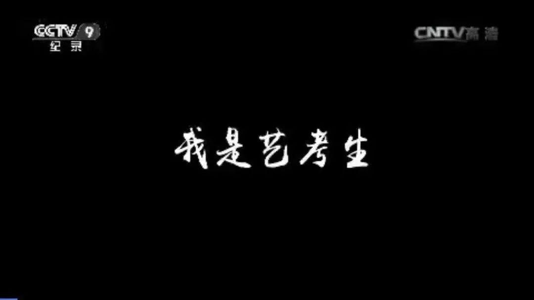 【夜讀】央視紀錄片《我是藝考生》,走過的路,每一步都算數!