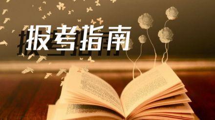 【报考】重点艺术院校综合分计算公式汇总!报考不糊涂!