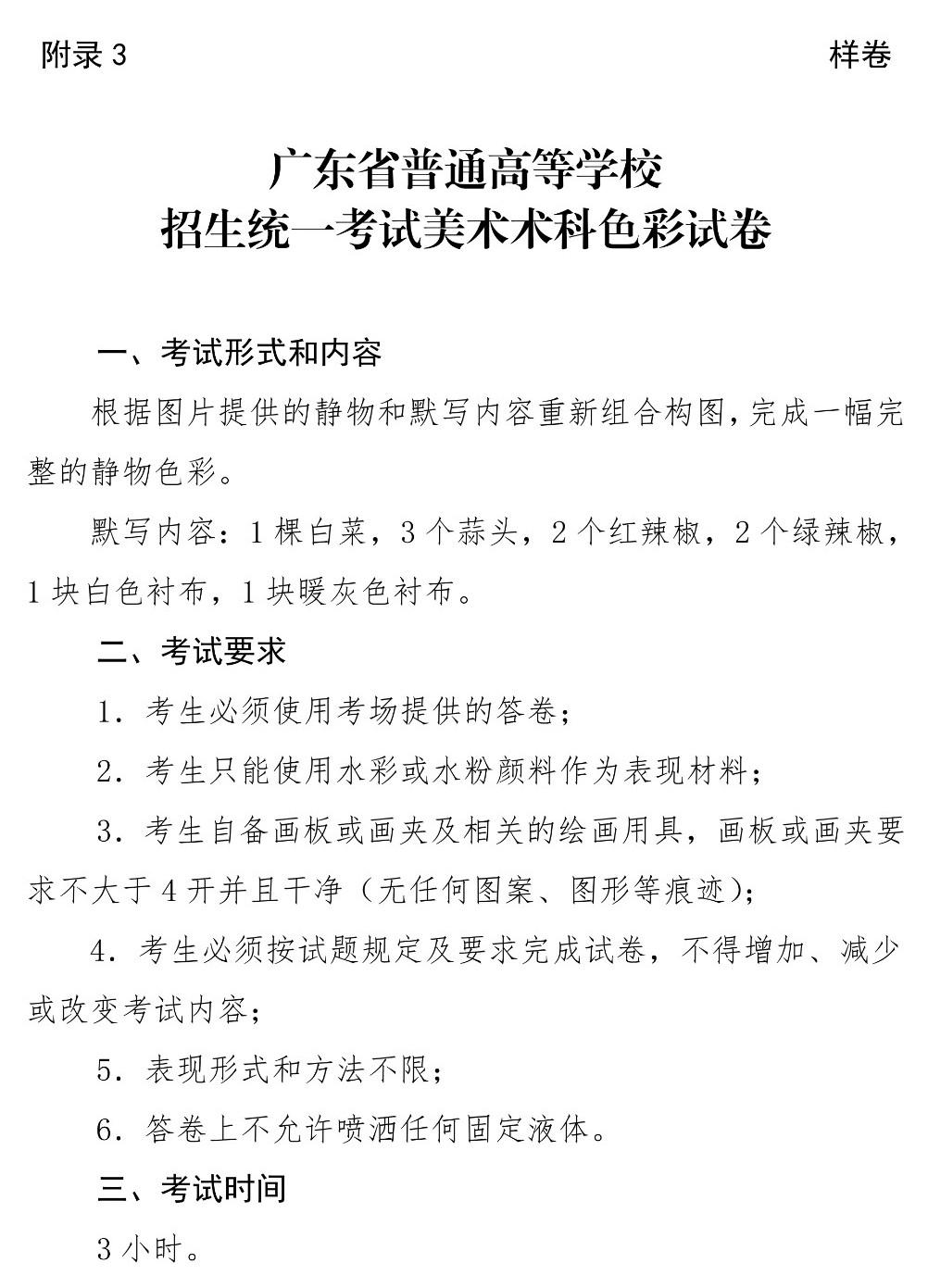 【最新发布】广东省2020年普通高等学校招生统一考试美术术科考试说明