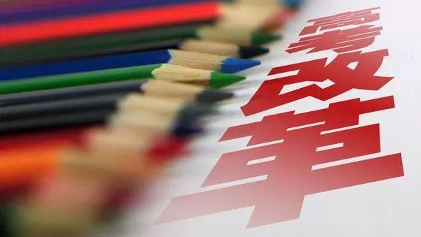 【艺考新政】新高考改革将在多省推行,这两门学科地位骤升!