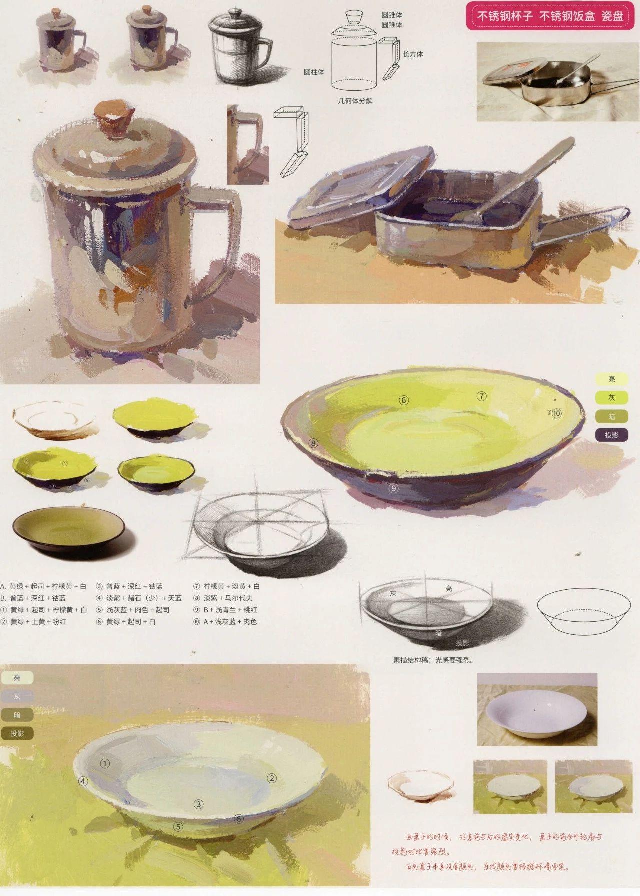 【超强干货】必看!陶瓷、玻璃,金属画法详细解析与细节塑造!
