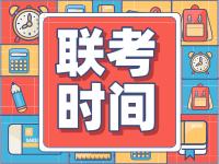【最新公布】山东 江西省美术联考时间公布!点击查看 !