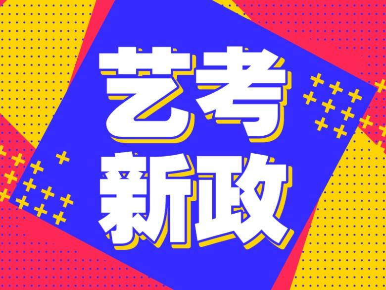 【艺考新政】2020届艺考改革信息汇总及应对策略