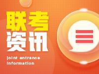 【2020联考】河南省历年联考真题及范画