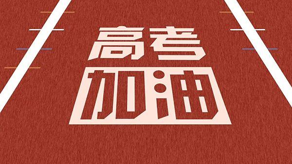 【校考动向】2020年北京校考或将有重大改变?