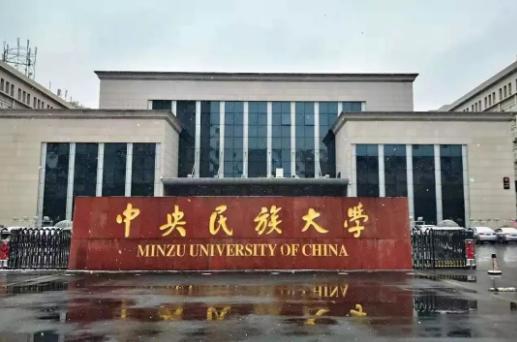 【院校资讯】2020承认美术统考成绩的211工程大学名单(已公布33所)