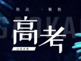 【夜读】中国教育报 | 发挥省统考在高校美术类专业选才中的作用