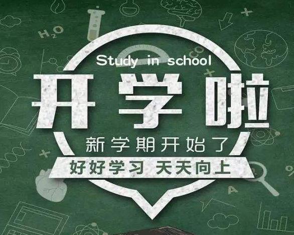 【开学通知】最新消息!这一省份高三4月7日开学!