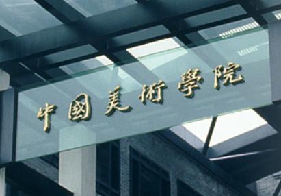 中国美术学院关于2020年本科招生专业校考调整的公告
