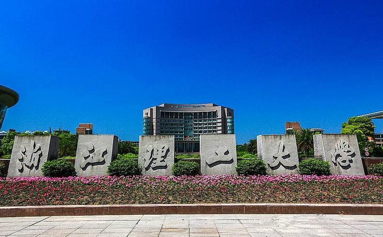 浙江理工大学2020年本科艺术类专业招生考试方案调整公告