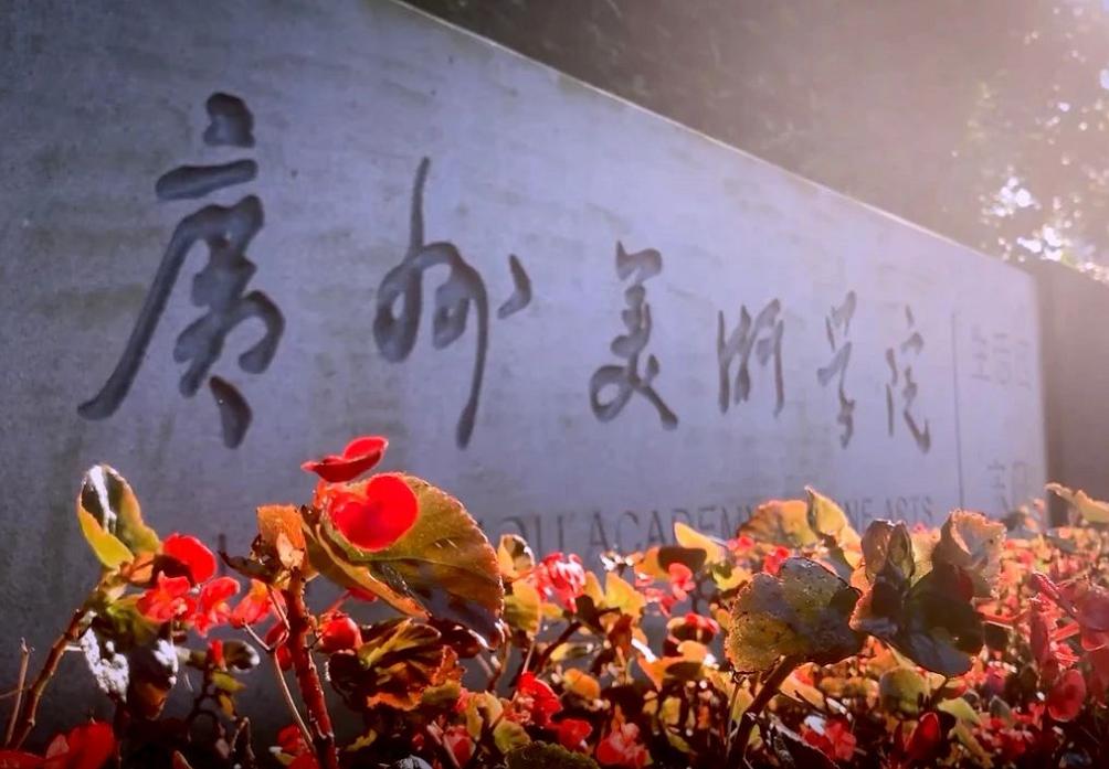 """【报名通知】广州美术学院2020年普通本科""""造型类""""""""设计类""""专业校考预报名工作的通知"""