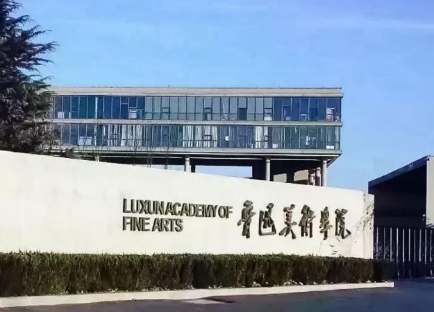【艺考快讯】鲁迅美术学院2020年本科招生专业考试报考安排