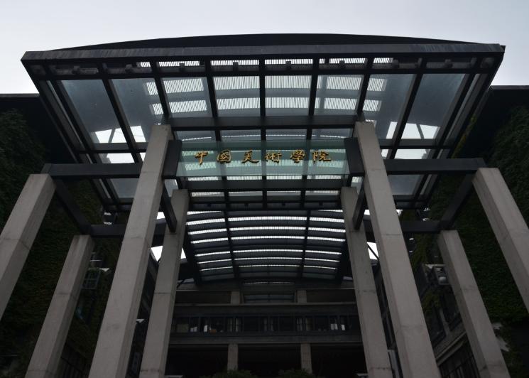 """【艺考快讯】中国美术学院关于调整2020 年""""三位一体""""  综合评价招生报名及综合素质测试时间安排的公告"""