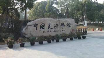 【考试攻略】2020中国美术学院线上考试攻略