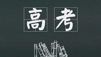 """【聚焦高考】高考临场突发事件25个""""怎么办"""",考生必看!"""