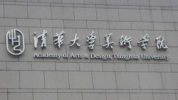 清华大学美术学院2020年设计色彩考题