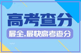 2020全国高考成绩查分通道!