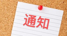 【最新通知】2021届艺考生请注意,教育部明确四个不得!