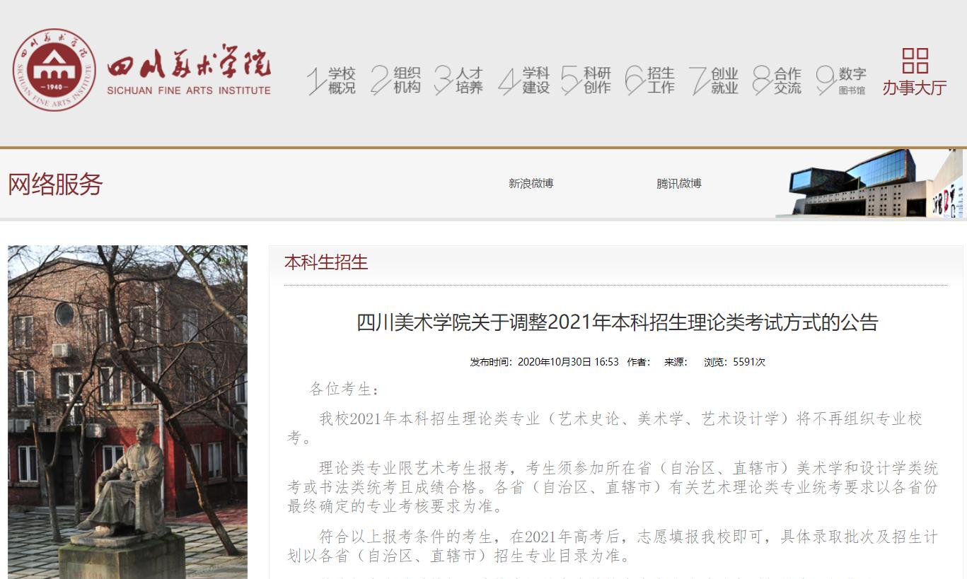【艺考快讯】四川美术学院关于调整2021年本科招生理论类考试方式的公告