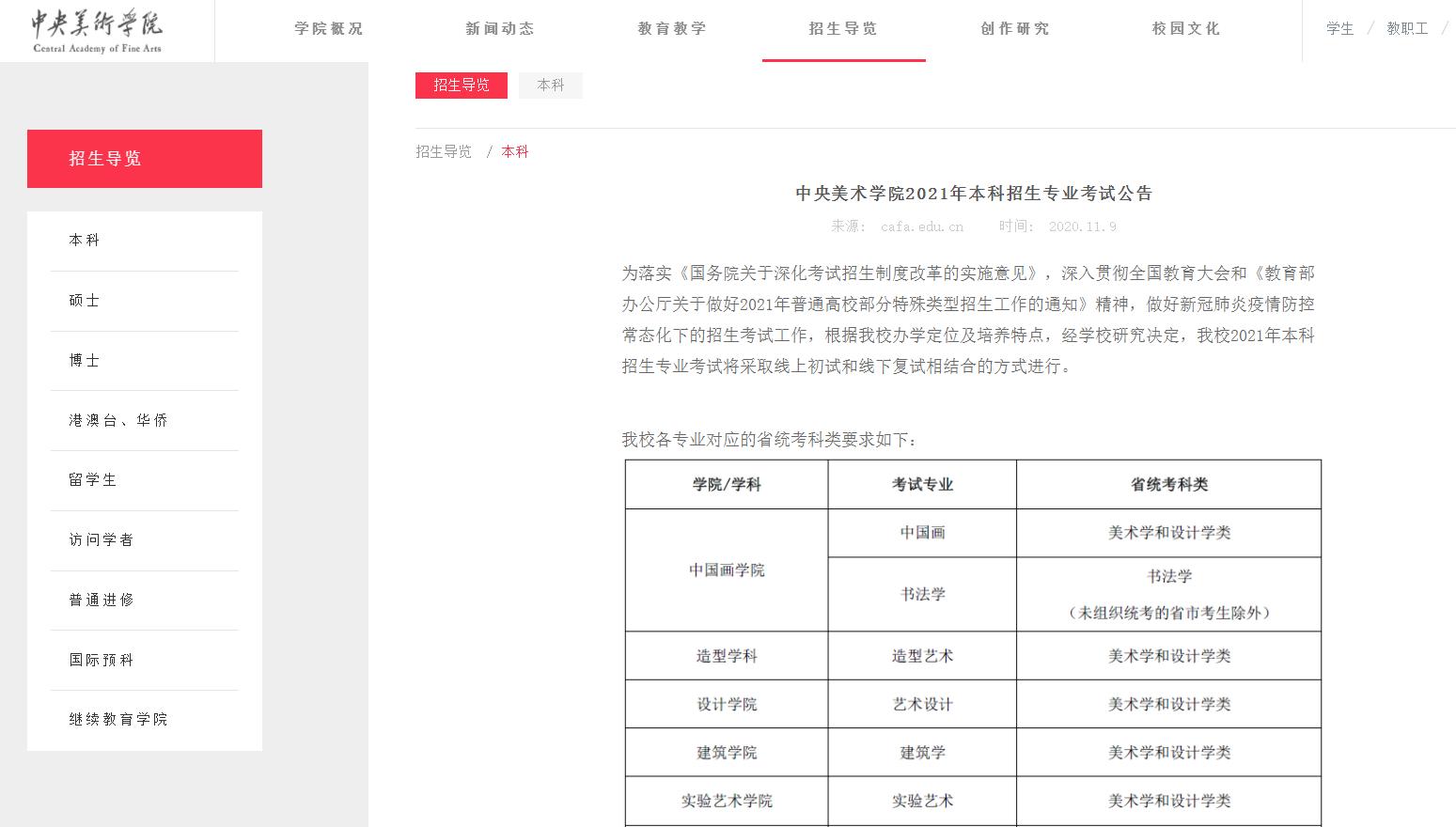 【艺考快讯】中央美术学院2021年本科招生专业考试公告