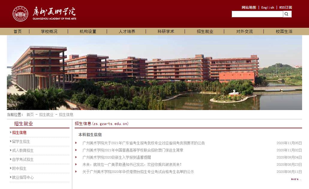 【艺考快讯】广州美术学院关于2021年广东省考生报考我校专业对应省统考类别要求的公告