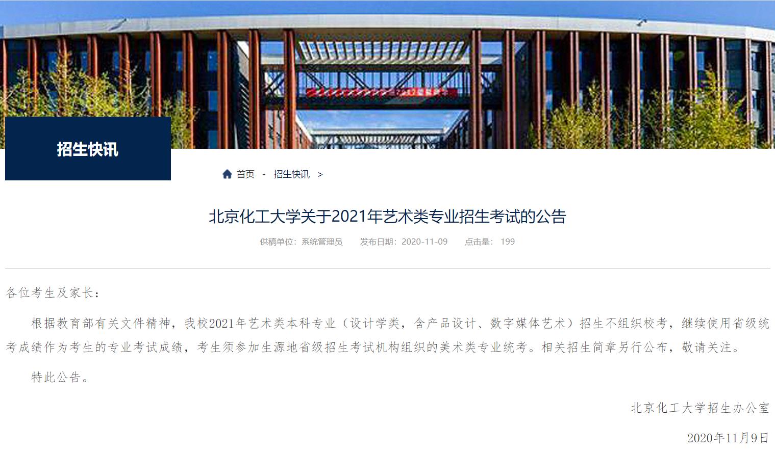 【艺考快讯】北京化工大学关于2021年艺术类专业招生考试的公告