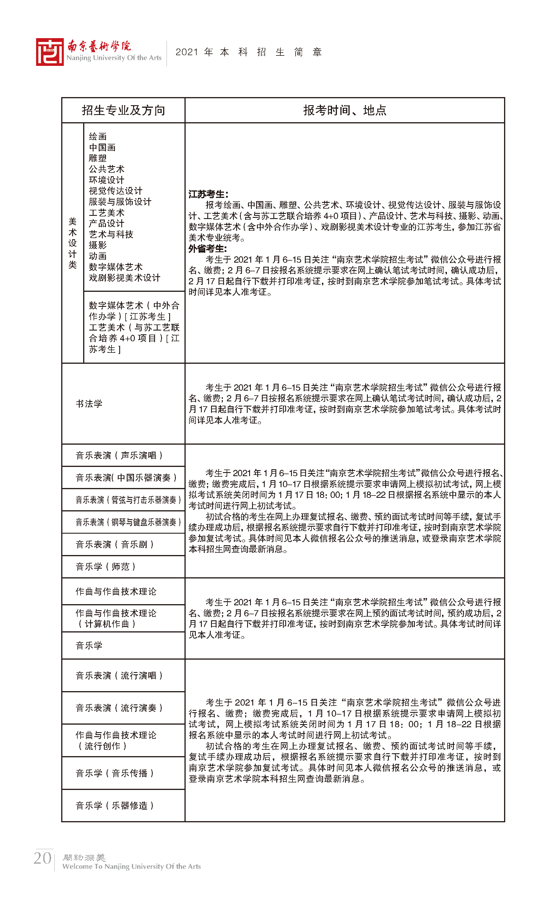 df5cc3db-917f-441e-828a-ab054bf9d032_页面_20.png