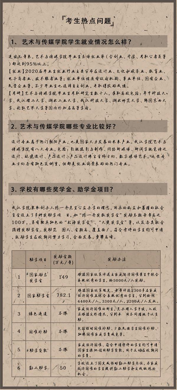 武汉4.jpg