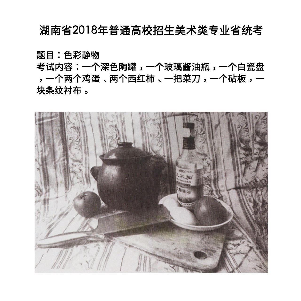 2018色彩.png