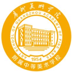 广州美术学院附属中等美术学校
