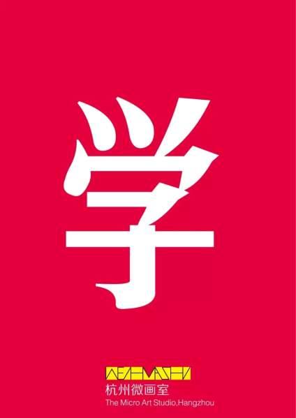 #微画室。微生活#杭州微画室,复读生免学费!只要你敢复我们就敢免。微画室