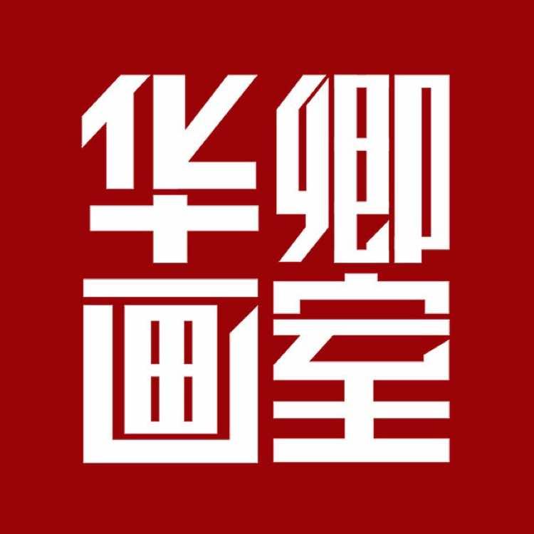 北京華卿畫室